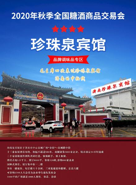 第103届济南秋季糖酒会调味品展区——珍珠泉宾馆火热招商中!