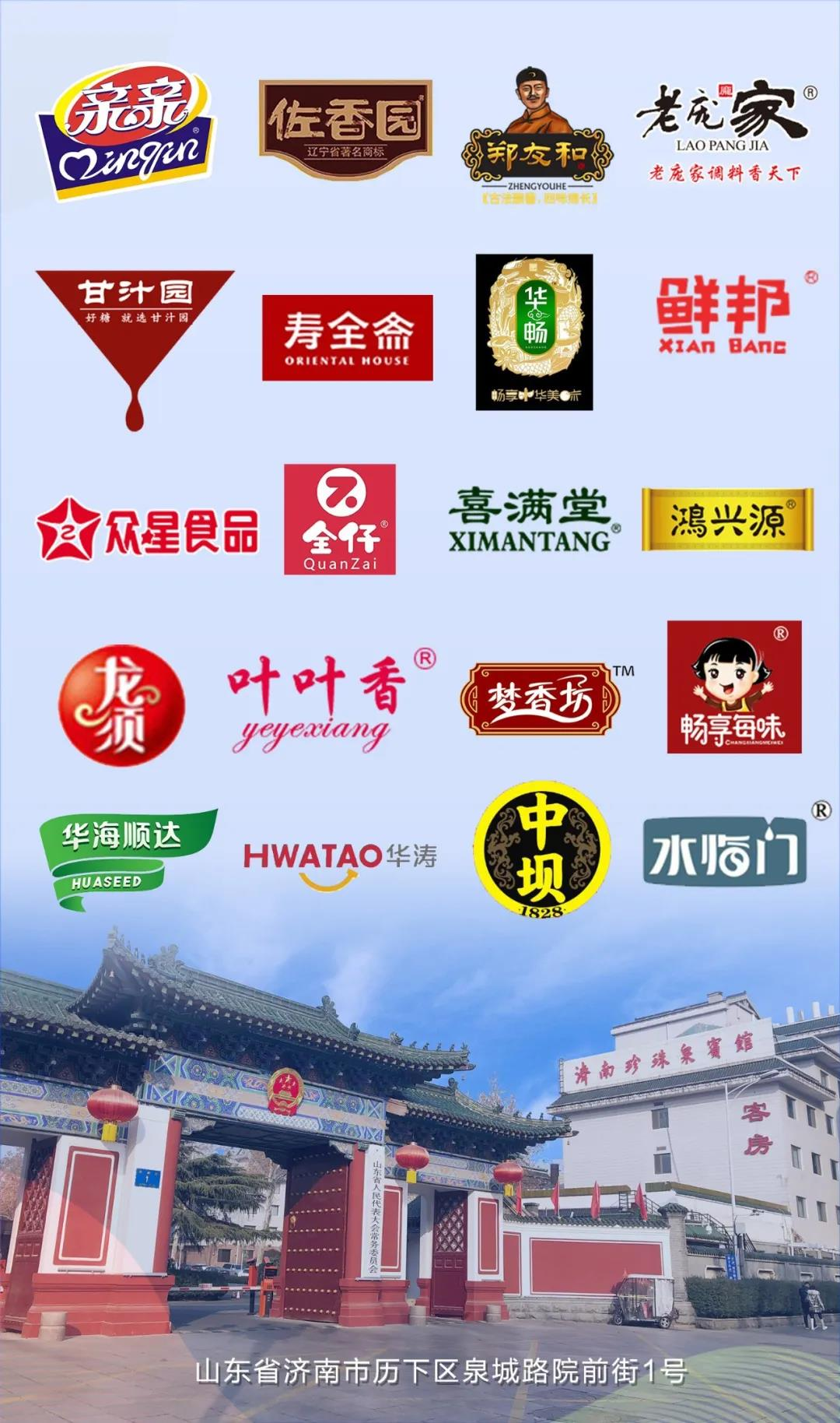 2020济南秋糖&品牌调味品专区--珍珠泉宾馆最新入驻企业名录!